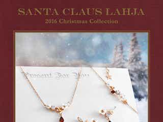 北欧のサンタクロースからの贈り物♪ テイクアップのクリスマスコレクションが可愛い