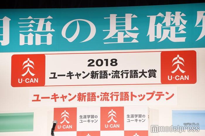 2018年新語・流行語大賞決定 トップテンを発表 (C)モデルプレス