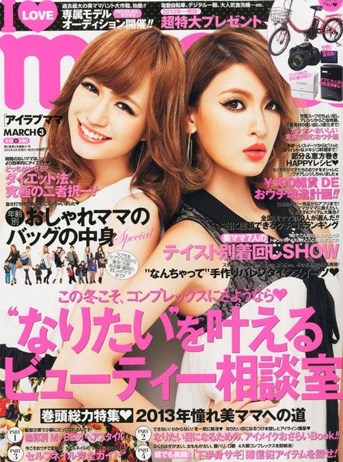 「I Love mama」3月号(インフォレスト、2013年1月17日発売)表紙:白戸彩花、孫きょう