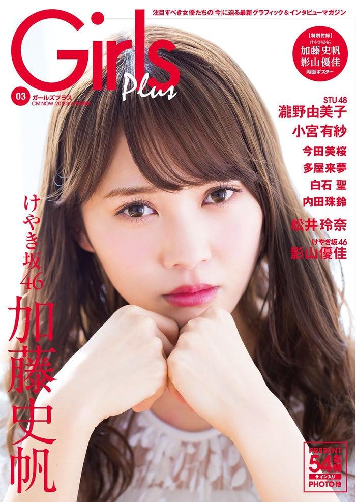 「Girls Plus Vol.03(CM NOW 2018年4月号別冊)」(表紙:加藤史帆)/画像提供:株式会社玄光社