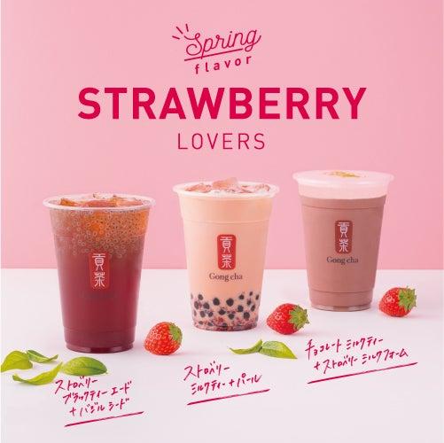 (左から)ストロベリー ブラックティー エード、ストロベリー ミルクティ、チョコレート ミルクティー&ストロベリー ミルクフォーム/画像提供:ゴンチャ ジャパン