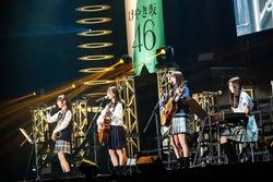 けやき坂46「おもてなし会」より(画像提供:ソニー・ミュージックレコーズ)