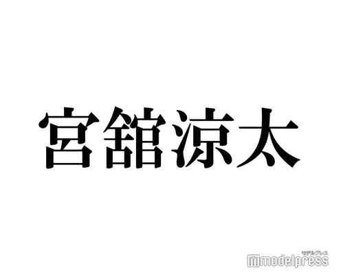 """Snow Man宮舘涼太、""""もう一度見たい学園ドラマ""""明かす「衝撃的なやり取りが鮮明に残ってる」"""