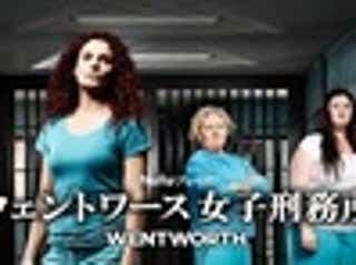 オーストラリア史上No.1ドラマ『ウェントワース女子刑務所』シーズン2配信開始!