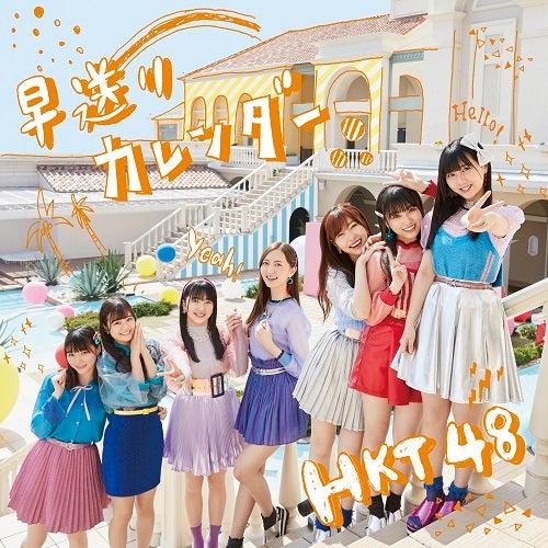 HKT48「早送りカレンダー」TypeA(5月2日発売)(C)AKS