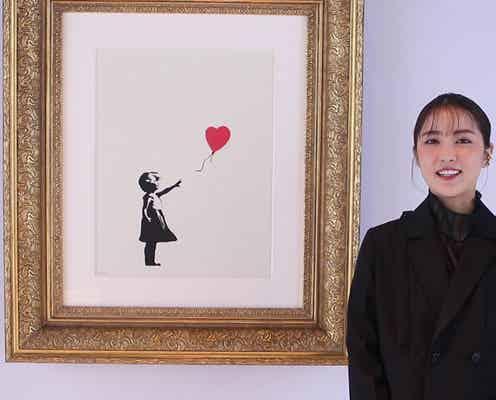 【動画】石川恋がバンクシーの代表作「風船と少女」の魅力を語る!