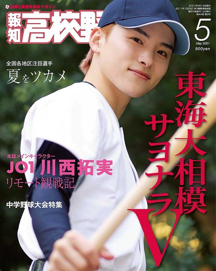 報知高校野球2021年5月号 表紙:川西拓実(C)報知新聞社