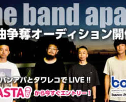 bazoo × KARASTA「the band apart」 楽曲争奪オーディション開催!10月18日 よりエントリー開始