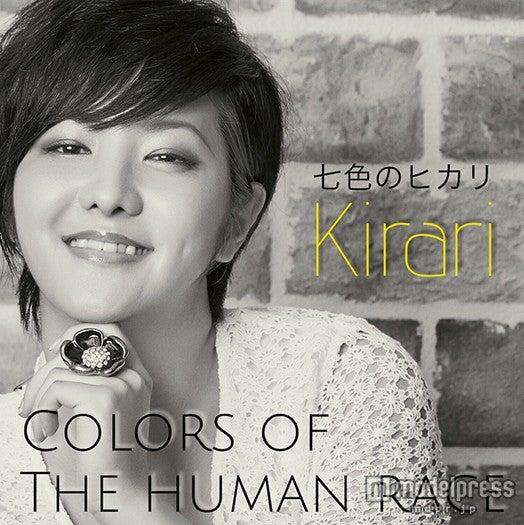 Kirariの15年ぶり新曲「七色のヒカリ -Colors of the Human Race-」(6月下旬よりリリース)