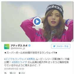 """池田エライザの""""エスパー""""動画続々「adidas neo」公式Twitter"""