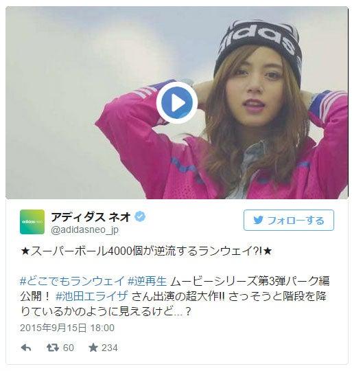 「自撮りの神」池田エライザの逆歩きモデルウォークが凄い 飛び交うボールの中ランウェイ/adidas neo Twitterより【モデルプレス】