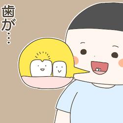 ハート型の乳歯「癒合歯」が生えてきた次男。果たして永久歯は無事2本生えてくるのか…!?【産後太りこじらせ母日記】