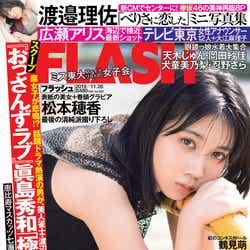 『FLASH』11月12日発売号表紙:松本穂香(C)光文社/週刊FLASH