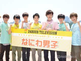 なにわ男子「24時間テレビ42」ytvスペシャルサポーターに就任