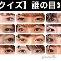 乃木坂46の目元クイズ (C)モデルプレス
