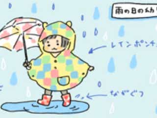 100均で買える遊び道具も楽しい! 雨の日の子どもとの過ごし方【ふるえるとりの育児日記】