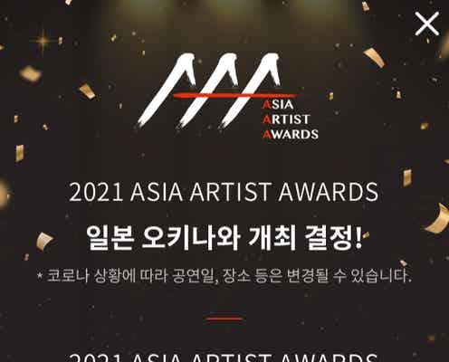 「2021 ASIA ARTIST AWARDS(AAA)」沖縄開催を発表 昨年はTWICEら出演