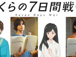 北村匠海&芳根京子、W主演で「ぼくらの7日間戦争」アニメ映画化