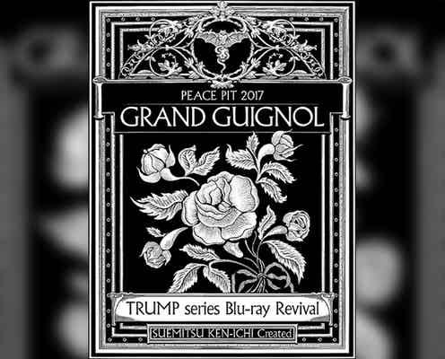 TRUMPシリーズ「グランギニョル」、冒頭10分映像が公開