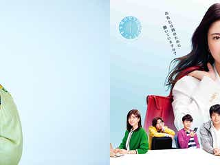 吉高由里子「ずっと魅力的だなと…」主演ドラマ主題歌発表<わたし、定時で帰ります。>