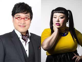 山里亮太&渡辺直美「紅白ウラトーク」司会に2年連続決定 さだまさしも13年ぶりに歌唱<第71回NHK紅白歌合戦>