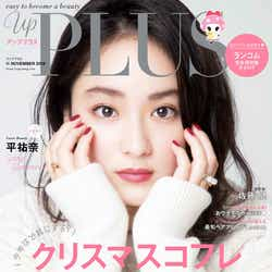 「up PLUS」11月号(アップマガジン、2019年10月12日発売)表紙:平祐奈(画像提供:アップマガジン)