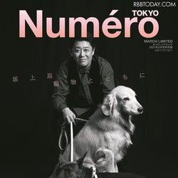 坂上忍が愛犬と『Numero TOKYO』表紙に登場!家族18匹の紹介ページも