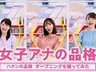 「ハケンの品格」東京ゲゲゲイが踊る話題のOPダンスに福岡放送アナウンサーが挑戦!