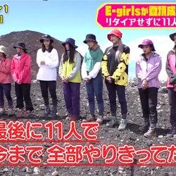 E-girls、11人全員で富士登山リベンジ成功 楓「絶対出来ると思ってた」
