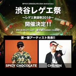 SPICY CHOCOLATE主催「渋谷レゲエ祭~レゲエ歌謡祭2019~」開催&CHEHONの出演も決定