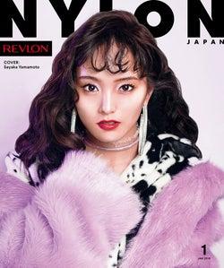 雑誌「NYLON JAPAN」2018年1月号(カエルム、2017年11月28日発売)表紙:山本彩/画像提供:カエルム