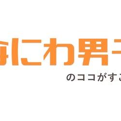 関西ジャニーズJr.「なにわ男子」のココがすごい!/読者アンケート