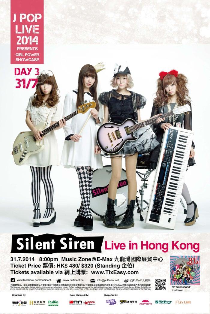 ガールズバンドSilent Siren(サイレント サイレン:通称サイサイ)が、7月31日、初の香港でのライブを行なうことを発表した。会場は、九龍湾国際展貿中心(Kowloonbay Internat...