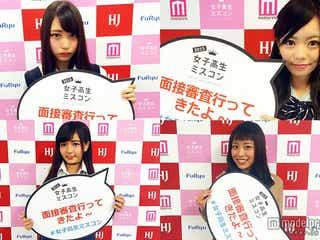 全国の女子高生が激突!日本一可愛い女子高生を決めるミスコン、二次面接審査スタート