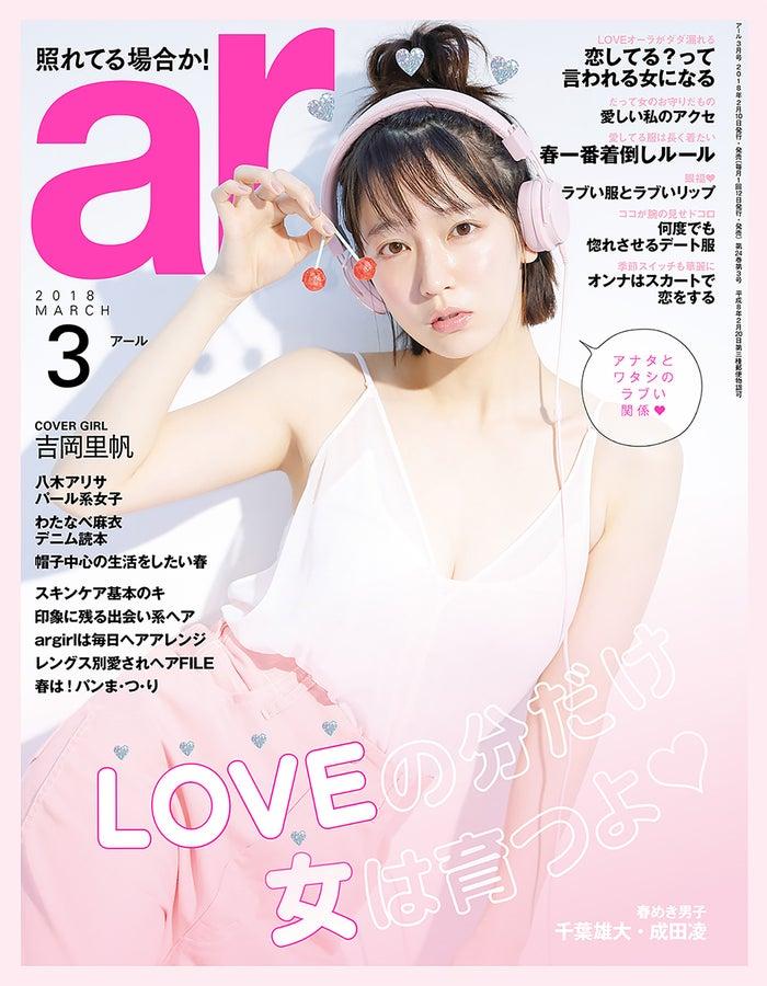 雑誌「ar」3月号(2月10日発売)表紙:吉岡里帆(画像提供:主婦と生活社)