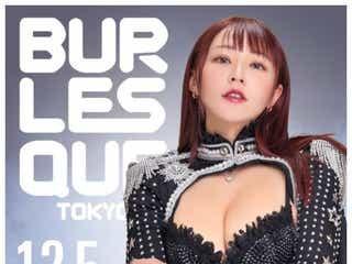 てんちむ「バーレスク東京」デビューへ 迫力ボディのビジュアルに反響