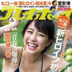 「週刊プレイボーイ」45号/表紙:脇田穂乃香(C)藤本和典/週刊プレイボーイ