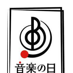 「音楽の日」(C)TBS