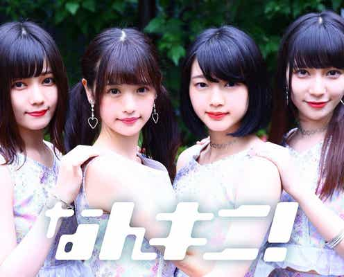 """AKB48・乃木坂46・AAAらへ楽曲提供する作曲家が手がける""""なんキニ!""""、1周年記念ライブ開催"""