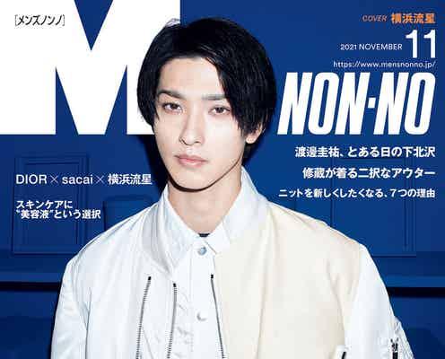 横浜流星「MEN'S NON-NO」表紙に再登場 奇跡のコラボ「DIOR×sacai」を纏う