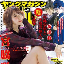 HKT48宮脇咲良の美脚に惚れ惚れ