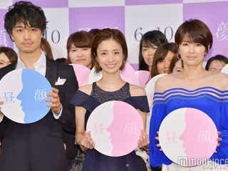 上戸彩&吉瀬美智子、斎藤工は「爽やか変態」 サプライズ登場で「昼顔」3人が久々再会