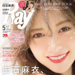 「Ray」5月号(主婦の友社、2018年3月23日発売)表紙:白石麻衣(提供画像)