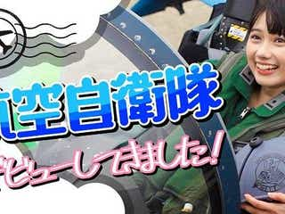 女優の黒崎レイナ、公式YouTubeチャンネル「黒崎レイナのCANVAS」にて『【特別企画】航空自衛隊に入隊!?したよ。』公開