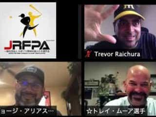 元虎助っ人のムーア氏、アリアス氏とオンライン・ミーティングで交流