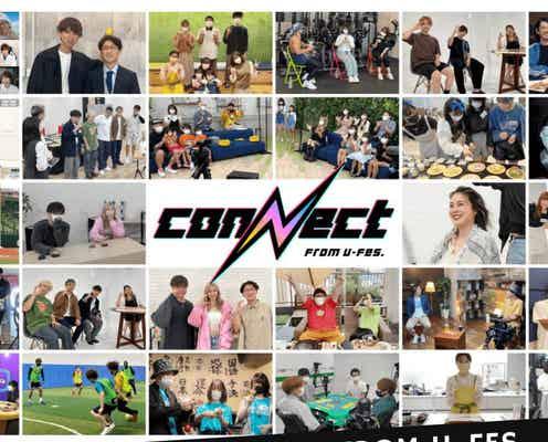 UUUMが24時間配信イベント『CONNECT From U-FES.』の開催を発表 総勢約140名のクリエイターが参加