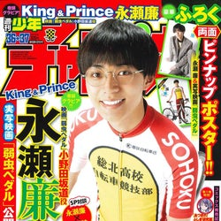 King & Prince永瀬廉「少年チャンピオン」初表紙飾る