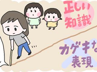 過激な性表現があふれる現代の日本。子どもの性教育といかに向き合うべき?【ひなひよ育て ~愛しの二重あご~】
