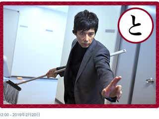 """西島秀俊の""""名探偵かるた""""が「じわじわ来る」と話題 「トイレの掃除は私にお任せ」「まもりたい!」…ラインナップが面白すぎ"""