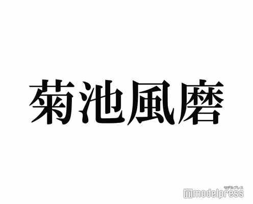 """Sexy Zone菊池風磨、中島健人の""""可愛いポイント""""語る"""